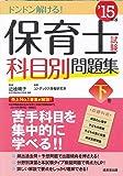 保育士試験科目別問題集〈下巻 '15年版〉