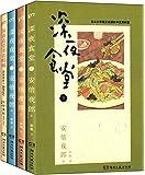 深夜食堂(9-11)+深夜食堂美食特辑(套装共4册)