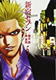 新宿セブン(5) (ニチブンコミックス)