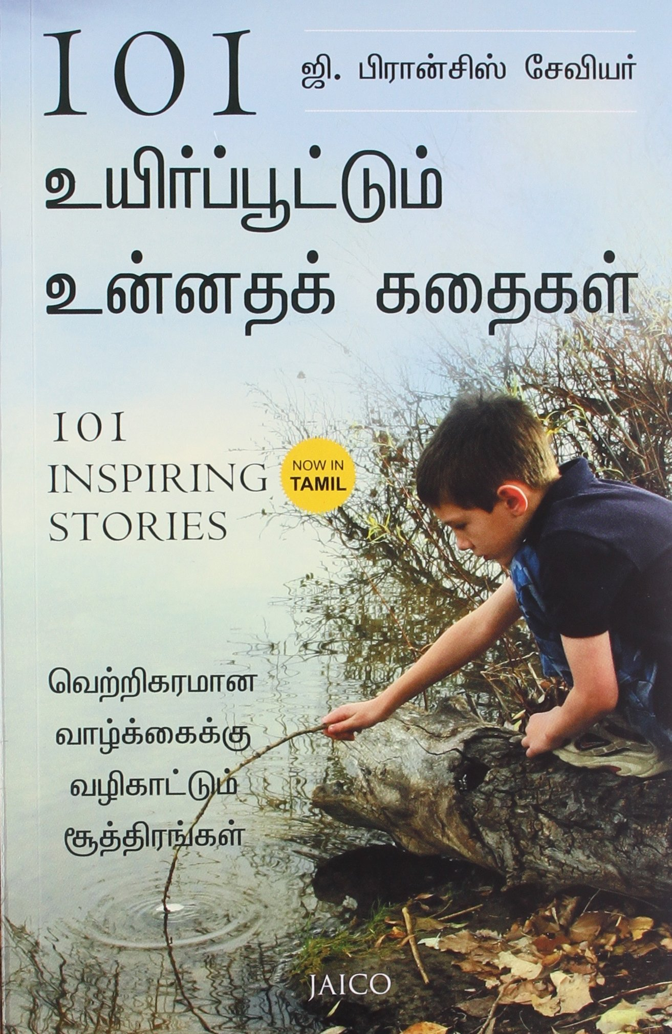 Buy 101 Inspiring Stories (Tamil) Book Online at Low Prices