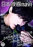 日本映画navi vol.81