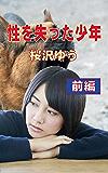 性を失った少年【前編】 (性転のへきれきTS文庫)
