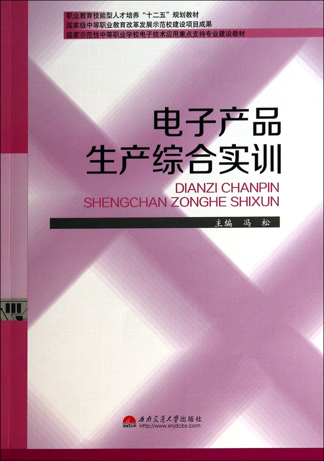 Download National model of secondary vocational schools specializing in electronic technology focus on supporting the construction materials: electronic products integrated training(Chinese Edition) pdf