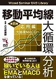 『移動平均線大循環分析』第四巻 ─応用編 大循環MACDへ (<DVD>)