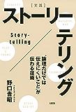 """[実践]ストーリーテリング """"論理だけでは伝えにくいこと""""が伝わる技術 (大和出版)"""