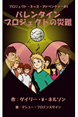 The Valentines Day Project Disaster Project Kids Adventures (Gazzas Guides) (Japanese Edition) Kindle Edition