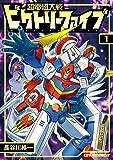 超電磁大戦 ビクトリーファイブ① (CR COMICS)
