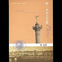 带一本书去巴黎 (林达作品)
