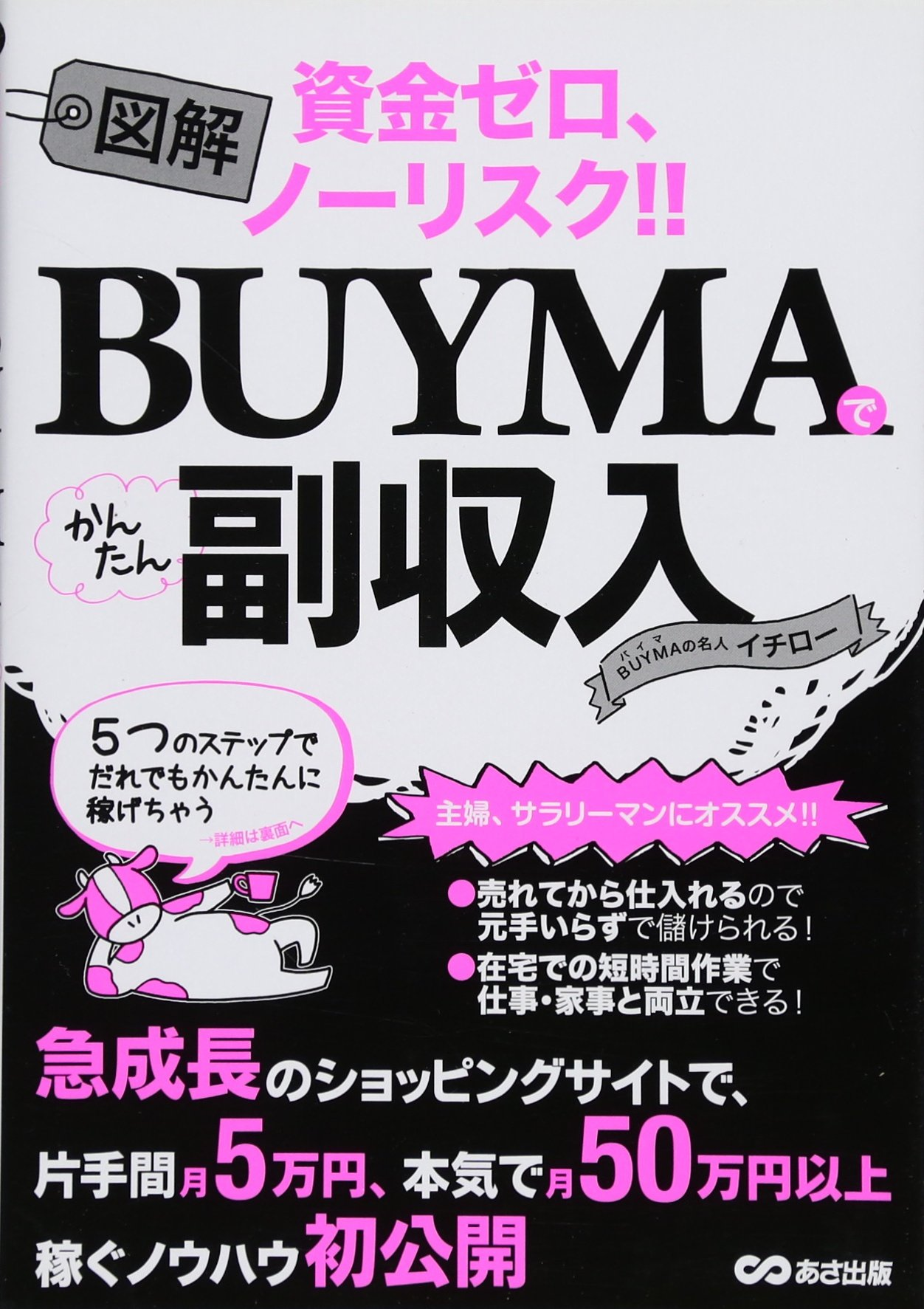 Zukai baima de kantan fukushunyu : Shikin zero no risuku. pdf