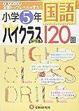 小学5年 国語 ハイクラスドリル: 1日1ページで全国トップレベルの学力!