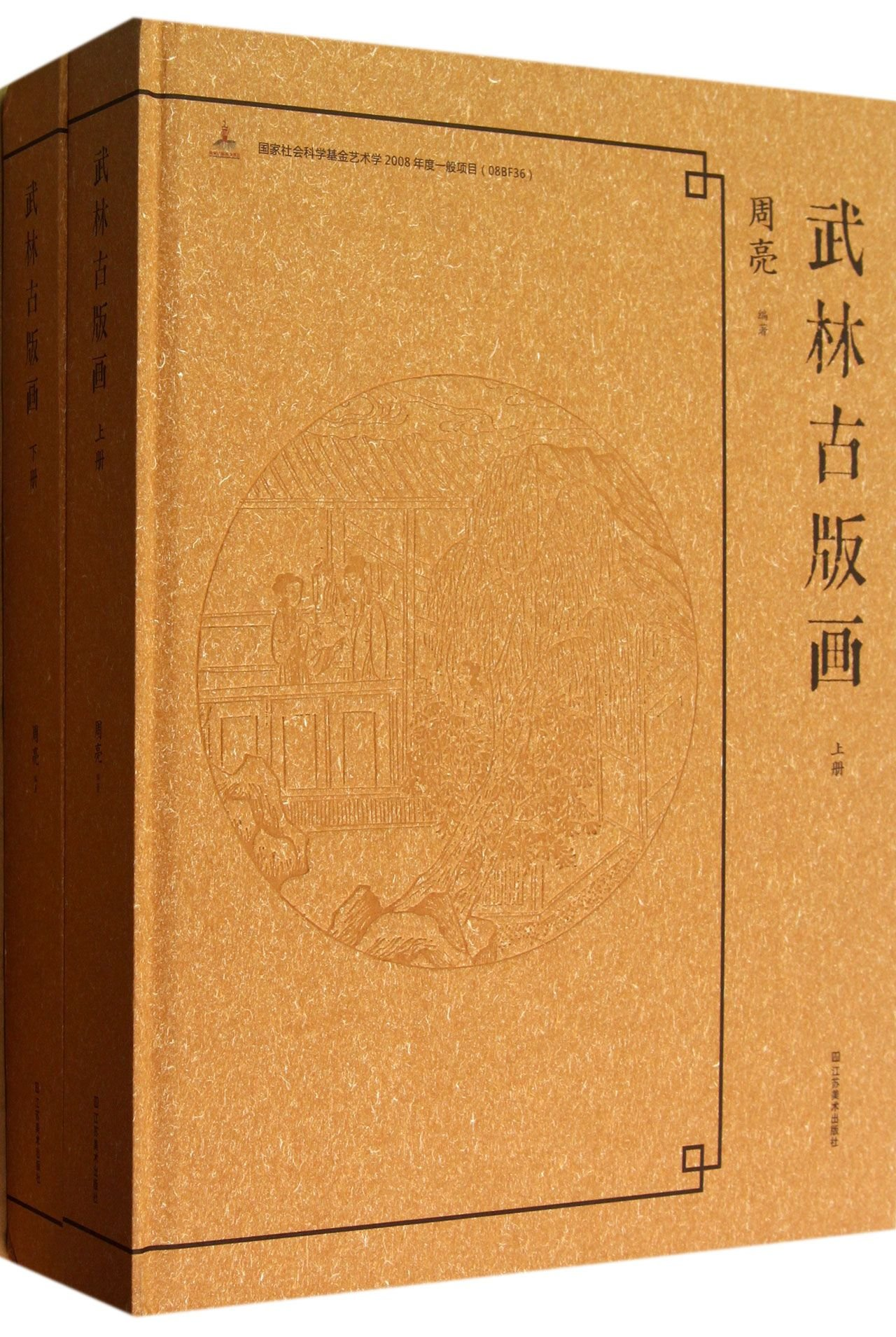 Martial arts of ancient engravings - ( full of 2 ) pdf epub