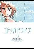 コトノバドライブ(1) (アフタヌーンコミックス)