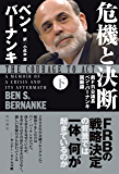 危機と決断 (下) 前FRB議長ベン・バーナンキ回顧録 (角川書店単行本)