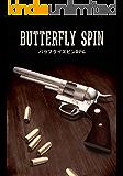 バタフライスピンRPG ルールブック 1.7改訂版