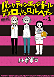 パンクティーンエイジガールデスロックンロールヘブン(1) (バンブーコミックス)