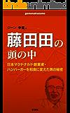 藤田田の頭の中: 日本マクドナルド創業者・ハンバーガーを和食に変えた男の秘密 (genenakazonoシリーズ)