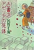 古書店アゼリアの死体 葉崎市シリーズ (光文社文庫)