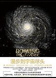 漫步到宇宙尽头(继《时间简史》《果壳中的宇宙》之后,科普物理泛大众级科普读物,中国科学院国家天文台专家作序推荐)(英国皇家学会,牛顿访问学者李然作品,漫步宇宙、探寻时空真相之书)