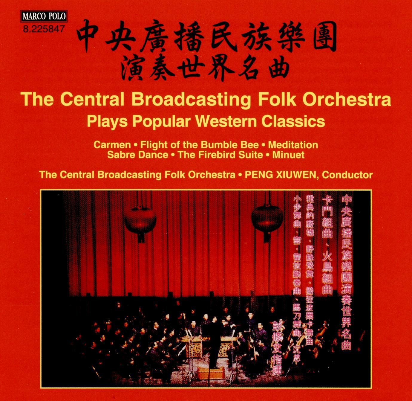 The Central Braodcasting Folk Orchestra plays Popular Western Classics