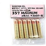 MALUGO ( レインボーラグーン ) 東京マルイ M66 / パイソン ガスガン用 .357 マグナム 6発セット