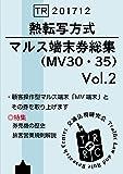 熱転写方式 マルス端末券総集 Vol.2 - MV30・35 -
