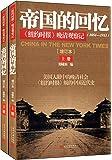 帝国的回忆(套装共2册)