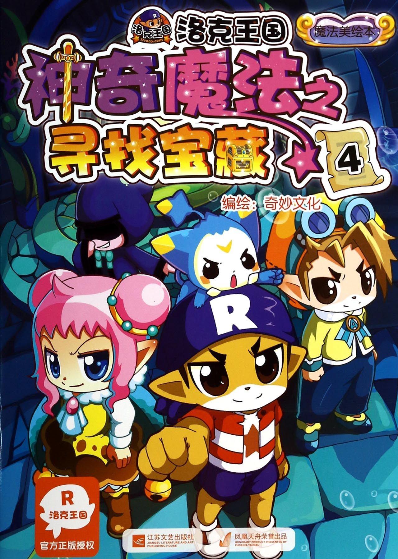 Roco Kingdom Wonderful Magic Treasure Hunt 4 Wonderful