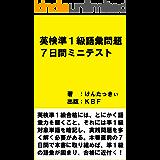 英検準1級語彙問題・7日間ミニテスト