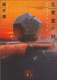五覚堂の殺人 ~Burning Ship~ 数学者十和田只人 (講談社文庫)