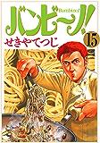 バンビ~ノ!(15) (ビッグコミックス)