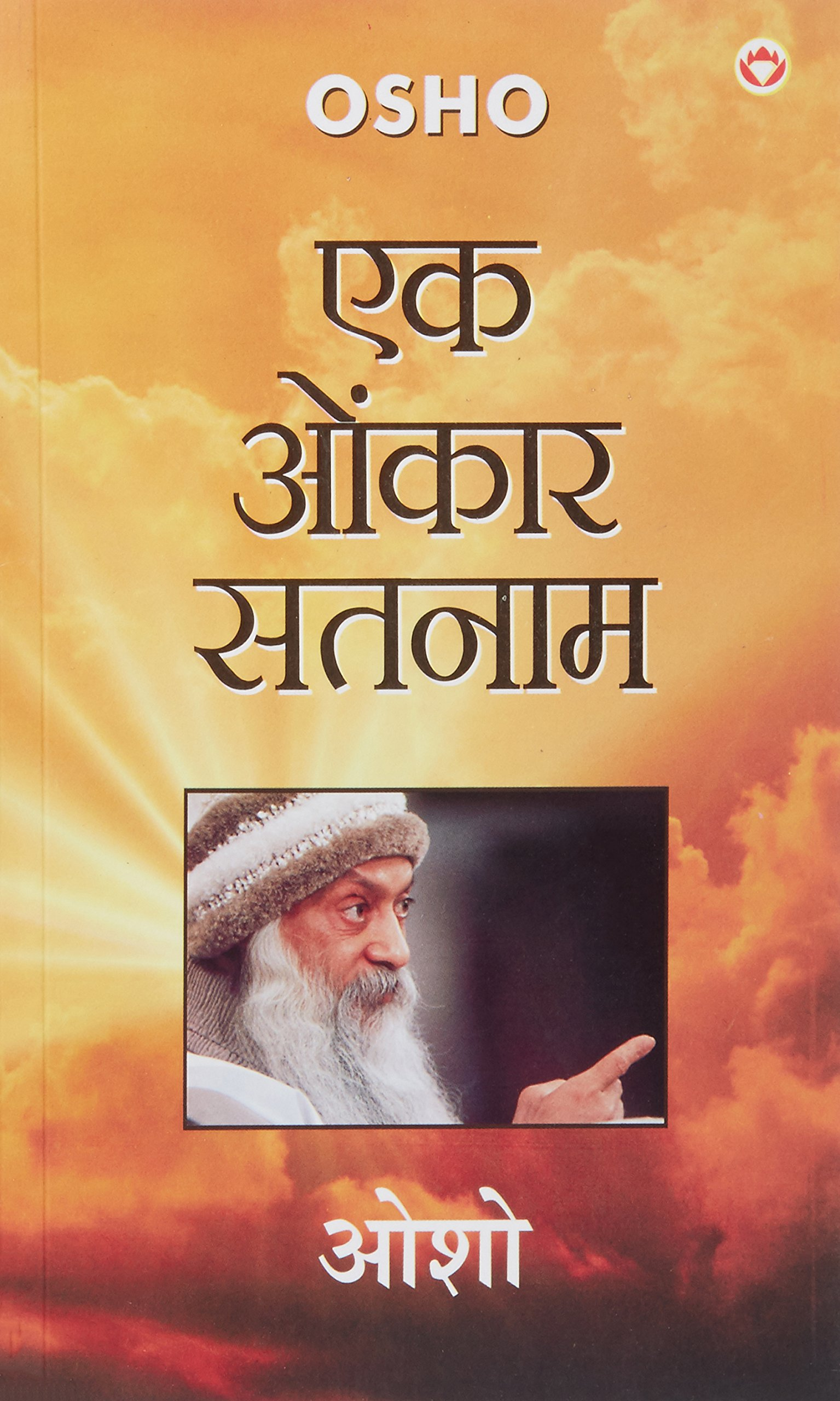 Ek Onkar Satnam Hindi Edition Osho 9788171823437 Amazoncom Books