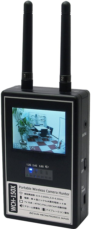 コニーエレクトロニクスサービス 無線式盗撮カメラ発見機 音と振動でお知らせ 取扱説明書 保証書 WCH-150X B07D26N6FS
