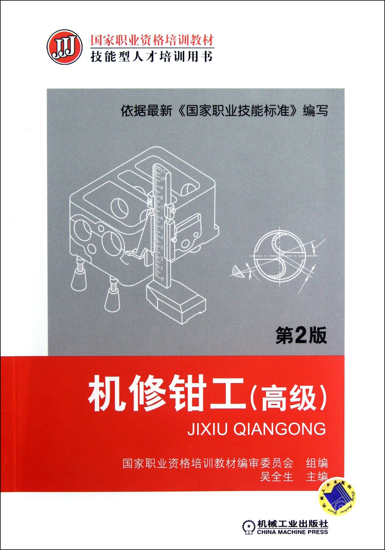 Mechanical Maintenance Book