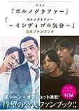 ドラマ「ポルノグラファー」「ポルノグラファー ~インディゴの気分~」公式ファンブック (単行本)
