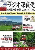 NHKラジオ深夜便 鉄道・音の旅 CD BOOK (バラエティ)