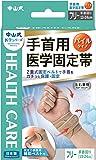 中山式 手首用 医学固定帯 フリーサイズ 手首回り 13~24cm