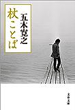 杖ことば (文春文庫)