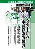 立ち上がる中国鉄道労働者 国際労働運動