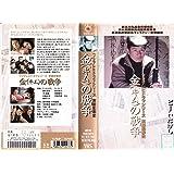 実録犯罪史 金の戦争(キムの戦争) [VHS]