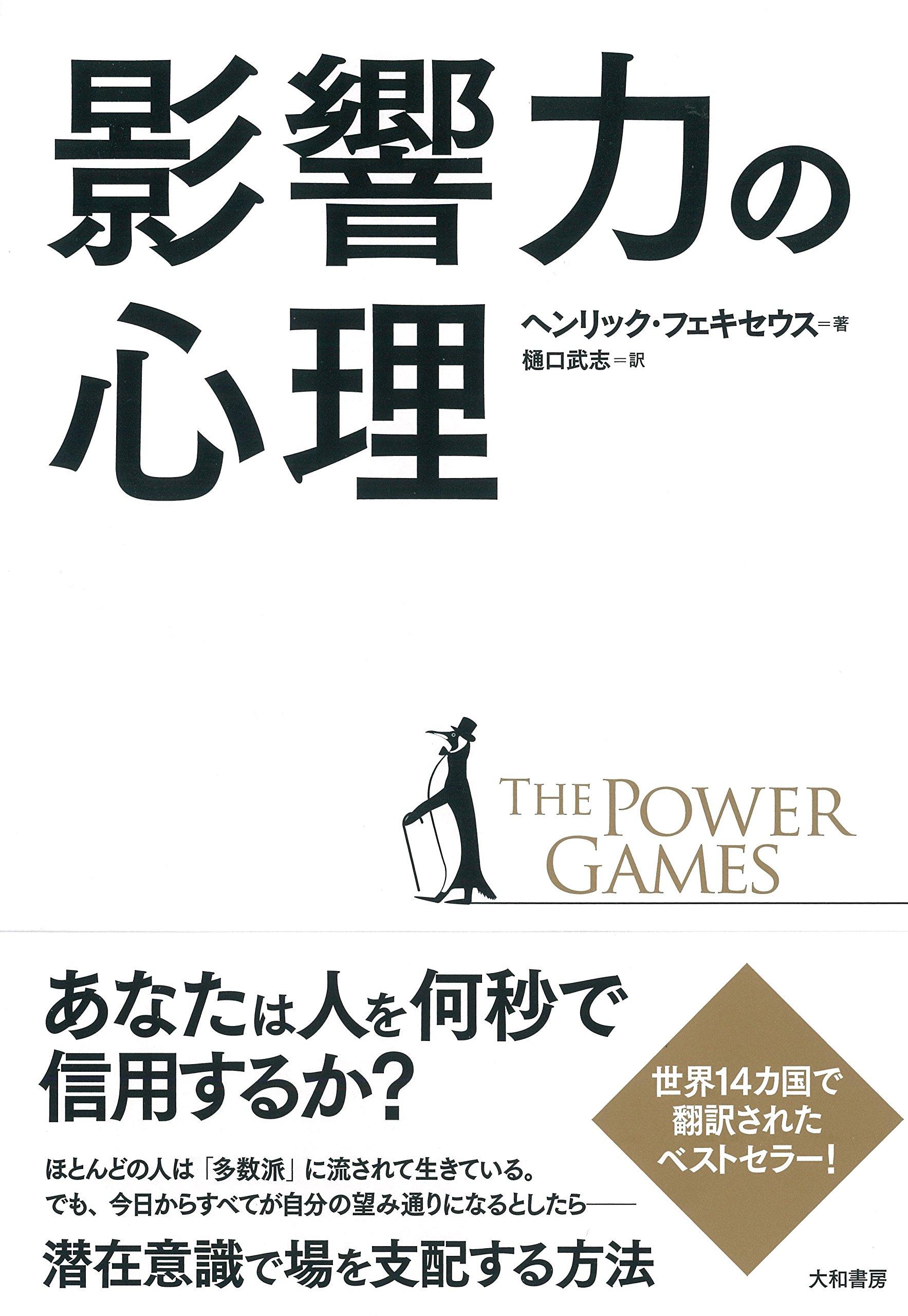 影響力の心理~The Power Games~ | ヘンリック・フェキセウス, 樋口 ...