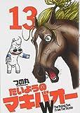 たいようのマキバオーW 13 (プレイボーイコミックス)