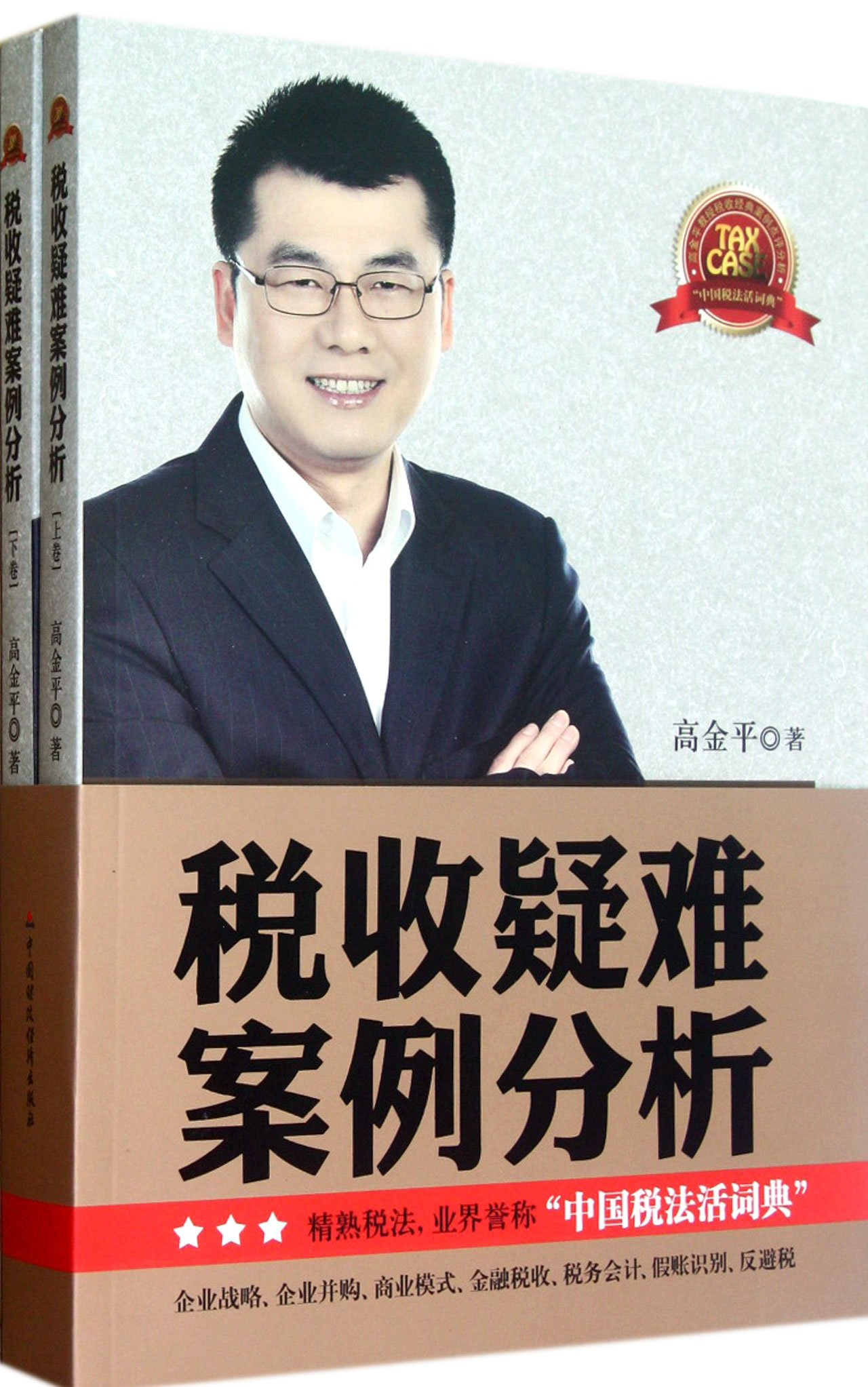 Download The Tax Difficult Case Analysis (Chinese Edition) ebook