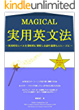 MAGICAL 実用英文法