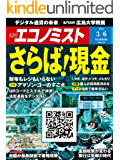 週刊エコノミスト 2018年03月06日号 [雑誌]
