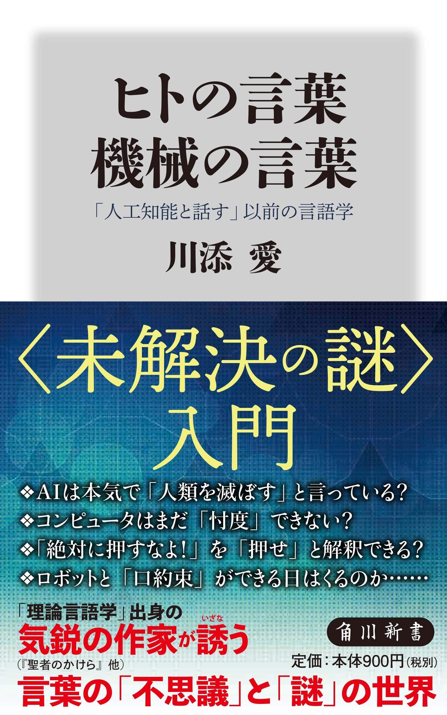 ヒトの言葉 機械の言葉 「人工知能と話す」以前の言語学 (角川新書) | 川添 愛 |本 | 通販 | Amazon