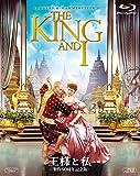 王様と私(製作60周年記念版) [Blu-ray]