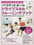 バスケットボール ドライブスキル トレーニングブック (B.B.MOOK1400)