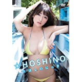 ☆HOSHINO/☆ほしのにっき [DVD]
