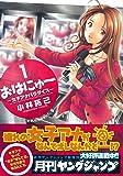 おはにゅ〜―女子アナパラダイス― 1 (ヤングジャンプコミックス)
