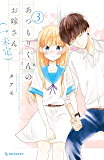 あつもりくんのお嫁さん(←未定)(3) (デザートコミックス)